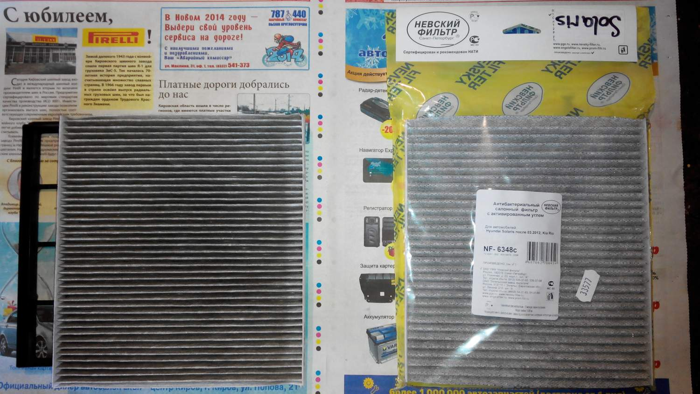 Схема фильтр салонный фильтр