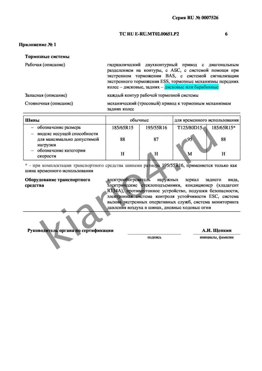 4.tcm.pdf-3.jpg