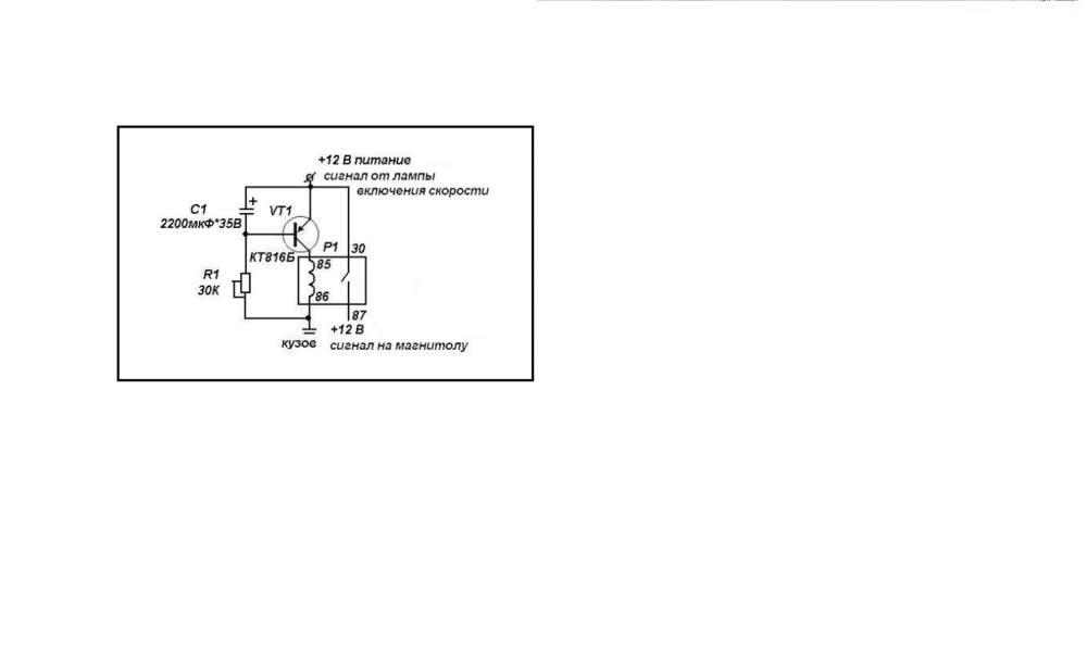 Рис. 1 Схема задержки