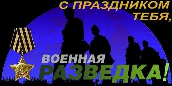 http://kiario4.ru/attachments/55656d1383634322-s-prazdnikom-tebya-voennaya-razvedka-kartinki-1.jpg