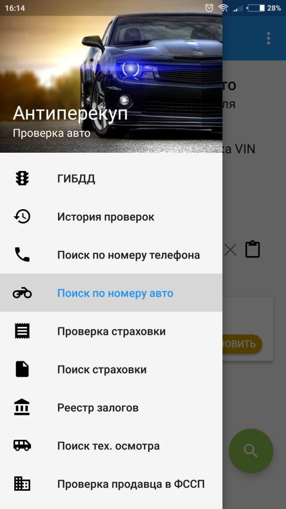 Нажмите на изображение для увеличения.  Название:Screenshot_2018-03-09-16-14-37-737_ru.bloodsoft.gibddchecker.jpg Просмотров:30 Размер:45.5 Кб ID:127512