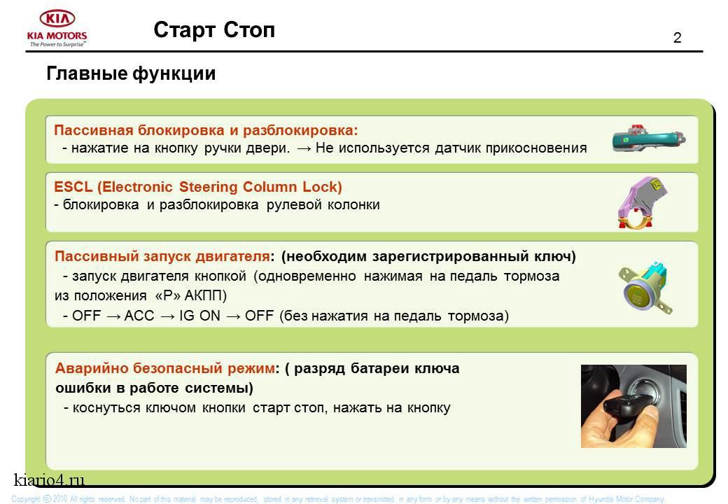 sistema_start_stop_kia_rio_2012_1.jpg.