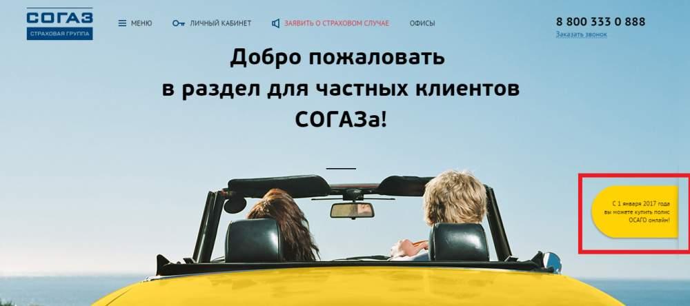 авто страховка машины онлайн согаз Международным