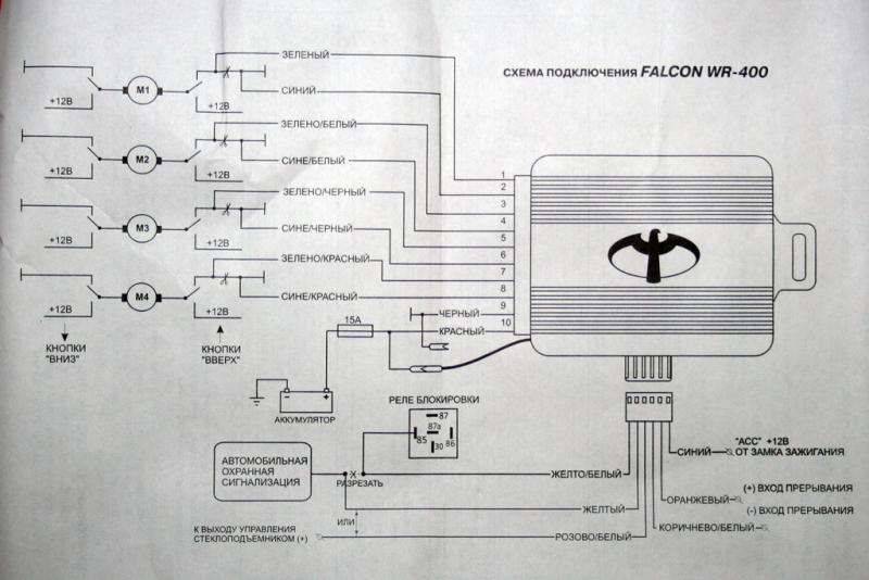 Инструкция По Установке Электрических Стеклоподъемников На 2107